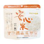 安心米 白飯 100g (アルファー食品)