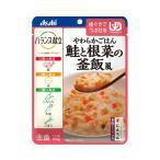 バランス献立 やわらかごはん 鮭と根菜の釜飯風  188335 160g (アサヒグループ食品)