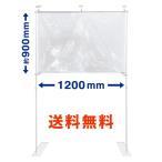 【送料無料】飛沫ブロッカー1200 感染対策 飛沫ガード 飛沫防止 パーテーション コロナウイルス対策