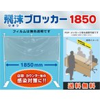 【送料無料】飛沫ブロッカー1850 感染対策 飛沫ガード 飛沫防止 パーテーション コロナウイルス対策