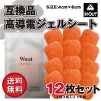 安心の 日本メーカー ジェルシート SIXPAD Abs Fit シックスパッド アブズフィット 1,2用 互換 パッド 12枚入(3枚×4袋)[代引・日時指定不可]