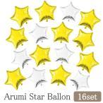 STAR 星 バルーン 小 16個 バルーン インテリア 星 Star 装飾 ペット 記念 安い 飾りデコレーション 誕生日 記念日 誕生日パーティー イベント