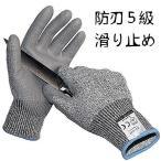 防刃手袋 防刃 軍手 切れない手袋 耐切創手袋レベル5 耐刃手袋 カットガード 防刃てぶくろ 作業用手袋 滑り止め