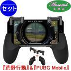 荒野行動 PUBG対応コントローラー ゲームパッド 2種類セット 射撃ボタン スマホホルダー機能付き 感応射撃 iPhone/Android 各種ゲーム対応可能