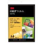 ◆代引き・時間指定不可◆ スリーエム ジャパン  OHPフィルム TY-771
