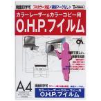 ◆代引き・時間指定不可◆ 栄紙業  OHPフィルム WPO-A4 PPC A4 50枚 ◆平日9-17時配送のみ◆