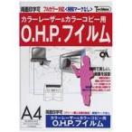 ポイント10倍 ★  栄紙業 OHPフィルム WPO-A4P PPC A4 10枚