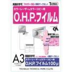 ポイント10倍 ★  栄紙業 OHPフィルム WPO-A3P PPC A3 10枚