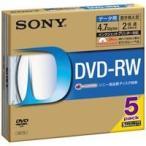 ポイント10倍 ★  SONY DVD�RW <4.7GB> 5DMW47HPS 5枚