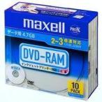 日立マクセル DVD�RAM DRM47PWBS1P10SA 10枚  ●お得な10パックセット