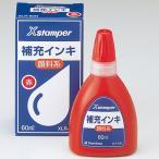 ◎シヤチハタ Xスタンパー補充インキ60ml XLR-60N赤 顔料 ●お得な10パックセット