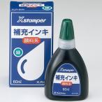 シヤチハタ Xスタンパー補充インキ60ml XLR-60N緑 顔料