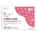 セール開催中 コクヨ カードケース(環境対応) 硬質タイプ B4 クケ-3004N (入数:1枚)