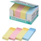 ポストイット再生紙 グラデーション 75×25mm 100×20 3色 5001-GK