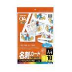 ポイント10倍 ★  コクヨ  インクジェットプリンタ用名刺カード 両面印刷用マット紙 A4 10枚入 KJ-V10