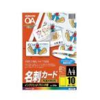 ポイント10倍 ★  コクヨ  インクジェットプリンタ用名刺カード 両面印刷用マット紙 A4 100枚入 KJ-V15