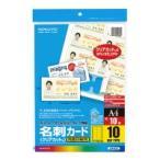 ポイント10倍 ★  コクヨ  カラーレーザー&カラーコピー用名刺カード クリアカット 10面 10枚/袋 A4 LBP-VC10