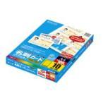 ポイント10倍 ★  コクヨ  カラーレーザー&カラーコピー用名刺カード クリアカット 10面 100枚/袋 A4 LBP-VC15