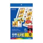ポイント10倍 ★  コクヨ  カラーレーザー&カラーコピー用名刺カード 光沢紙 10面 10枚/袋 A4 LBP-VG10