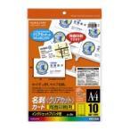 ポイント10倍 ★  コクヨ  インクジェットプリンタ用名刺カード クリアカット 両面印刷用 A4 8枚入 KJ-VC110