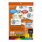 コクヨ インクジェットプリンタ用名刺カード クリアカット 両面印刷用 A4 8枚入 KJ−VC110 ●お得な10個パック
