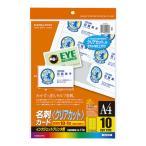 コクヨ  インクジェットプリンタ用名刺カード クリアカット 片面用 A4 11枚入 KJ-VC10