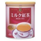 日本ヒルスコーヒー  モダンタイムス ミルク紅茶 粉末タイプ 420g 約35杯分 804174  ●お得な10パックセット
