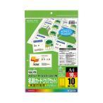 コクヨ  カラーレーザー&カラーコピー用名刺カード クリアカット 10面 10枚/袋 LBP-VCS10