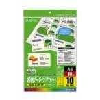 ポイント10倍 ★  コクヨ  カラーレーザー&カラーコピー用名刺カード クリアカット 10面 10枚/袋 LBP-VCS10