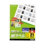 コクヨ  モノクロレーザー用紙ラベル A4 20枚入 21面カット LBP-7160N