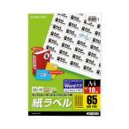 コクヨ モノクロレーザー用紙ラベル A4 10枚入 65面カット LBP-7651N