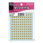 コクヨ タックタイトル 直径5mm 130片×17枚 橙 タ-70-40NL (入数:1パック(2210片入))