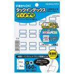 コクヨ  タックインデックス 小 青 タ-PC20B  ●お得な10パックセット