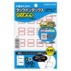 コクヨ  タックインデックス 小 赤 タ-PC20R  ●お得な10パックセット