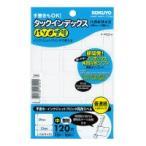 コクヨ  タックインデックス 中 無地 タ-PC21W  ●お得な5パックセット