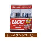UCC  UCCカップコーヒー 10セット インスタントコーヒー 550244  ●お得な10パックセット