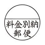 シヤチハタ  Xスタンパー郵便事務用 料金別納郵便 XE-25Y0001