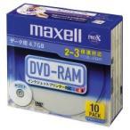 日立マクセル  データ用DVD�RAM 4.7GB 2�3倍速 1枚×10(5ミリ) IJP EMC-DRM47PWBS1P10SA  ●お得な10パックセット