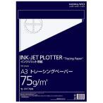 ★セール開催中★コクヨ インクジェットプロッター用紙(トレペ) A3 75g/m2 100枚 セ-PIT78N