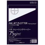 コクヨ インクジェットプロッター用紙(トレペ) A4 75g/m2 100枚 セ-PIT79N