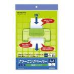 コクヨ  クリーニングペーパー (片面・使い切りタイプ)A4 3枚入 EAS-CL-P1N