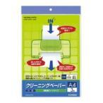 コクヨ  クリーニングペーパー (片面・使い切りタイプ)A4 3枚入 EAS-CL-P1N  ●お得な10パックセット
