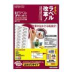 コクヨ  インクジェットプリンタ用ラベル リラベル 30面四辺余白付(角丸) 20枚入 KJ-E80191N