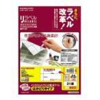 コクヨ  インクジェットプリンタ用ラベル リラベル 21面 20枚入 KJ-E80923N  ●お得な5パックセット