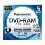 Panasonic  録画用DVD�RAM9.4GB2�3倍速 1枚×5(カートリッジ入) LM-AD240LA5  ●お得な10パックセット