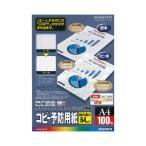 コクヨ  LBP&IJP用コピー予防用紙 A4 100枚 KPC-CP10N