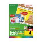 コクヨ  はがきサイズカード セミ光沢紙 100枚 カラーレーザー&カラーコピー用 LBP-FH315