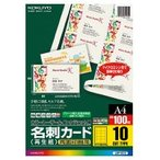 コクヨ  名刺カード 再生紙 100枚 カラーレーザー&インクジェット用 LBP-VE15  ●お得な10パックセット