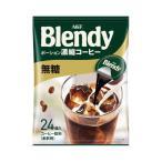 AGF ブレンディ カフェラトリー ポーションコーヒー 無糖 24個 06761