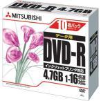 三菱化学 三菱化学 DVD-R 10枚 DHR47JPP10